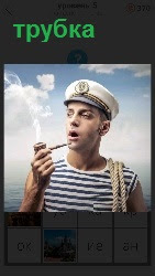 моряк курит трубку