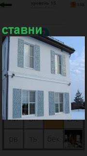 Двухэтажный дом с окнами и ставни по бокам открыты в зимнее время