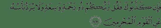 Surat Al-An'am Ayat 147