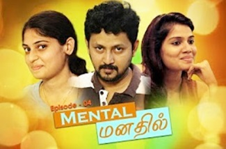 Kaal Kattu | Tamil Web Series | Episode – 04 | Mental Manathil