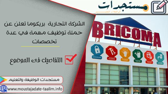 """الشركة التجارية """"BRICOMA"""" تعلن عن حملة توظيفات مهمة في عدة تخصصات"""