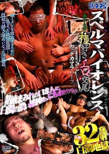 Deep Sperm Violence 17 スペルマバイオレンス -第十七章-