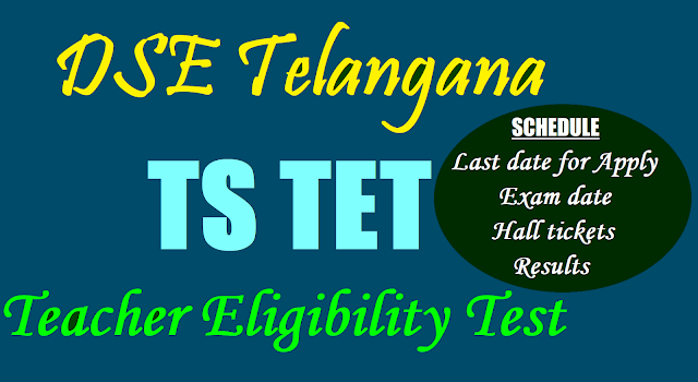 TS TET 2019 Exam date, Schedule of TS Teachers Eligibility Test 2019,TSTET