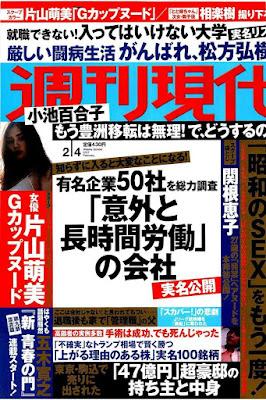 [雑誌] 週刊現代 2017年02月04日号 [Shukan Gendai 2017-02-04] Raw Download