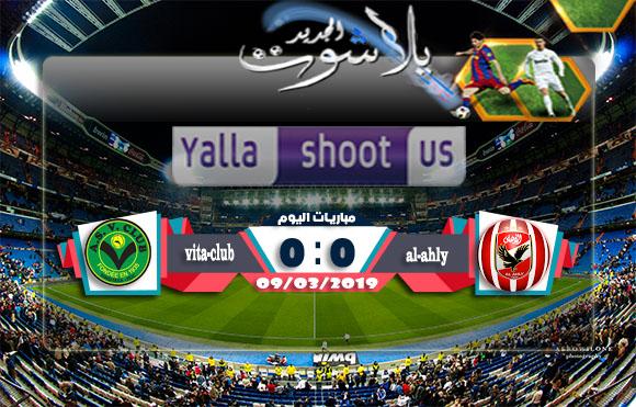 اهداف مباراة الاهلي وفيتا كلوب اليوم 09-03-2019 دوري أبطال أفريقيا