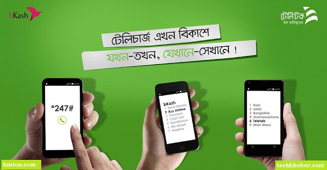 Teletalk-Recharge-Your-Mobile-From-bKash-Now-Available
