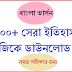 Download History Bengali General knowledge