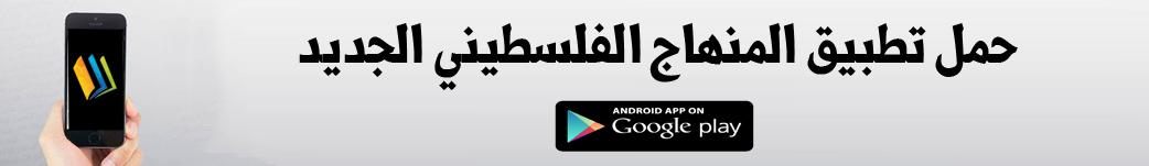 حمل تطبيق المنهاج الفلسطيني