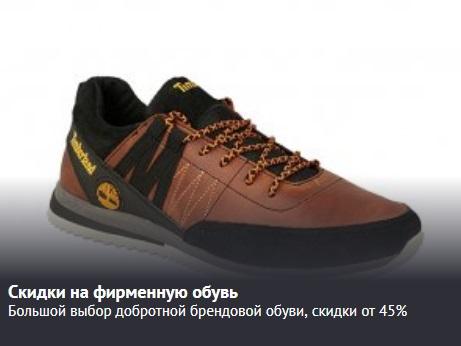 Скидки на фирменную обувь в Очакове купить, заказать