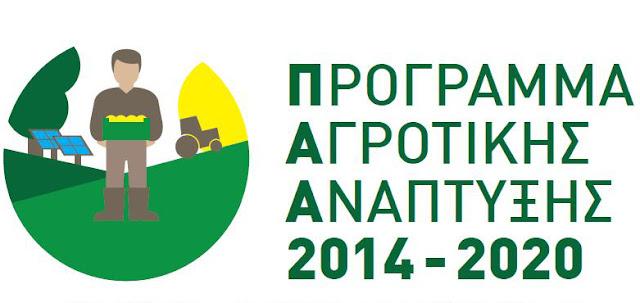 """Ημερίδα στο Άργος για το """"Πρόγραμμα Αγροτικής Ανάπτυξης 2014-2020"""" από την ΕΑΣ - ΡΕΑ και το Υπουργείο Αγροτικής Ανάπτυξης"""