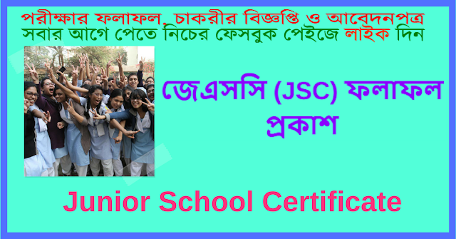JSC Result 2018 Education Board Result Bangladesh 1