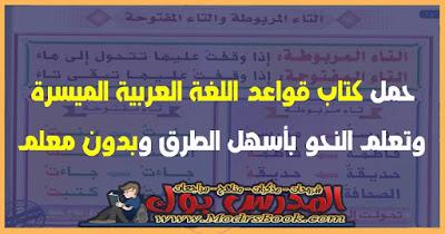 حمل كتاب قواعد اللغة العربية المبسطة لتعليم النحو  برابط مباشر وصاروخي من هنا