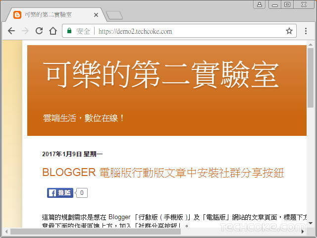 Blogger 自訂網址套用 CloudFlare Flexible SSL 設定全流程_503