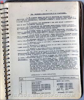 Инструкция к передатчику Джек-8, страница 5