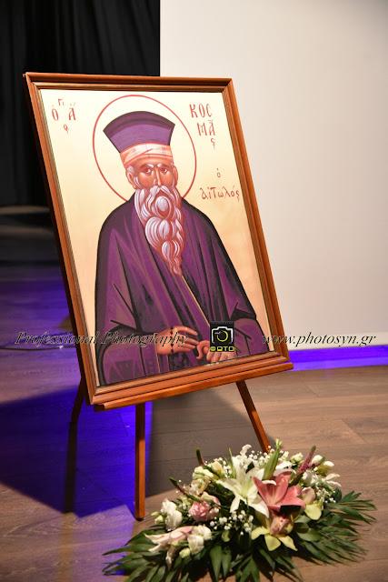 Μια εκδήλωση υψηλών προδιαγραφών και  συναισθημάτων στην πόλη του Άργους για τον Άγιο Κοσμά τον Αιτωλό