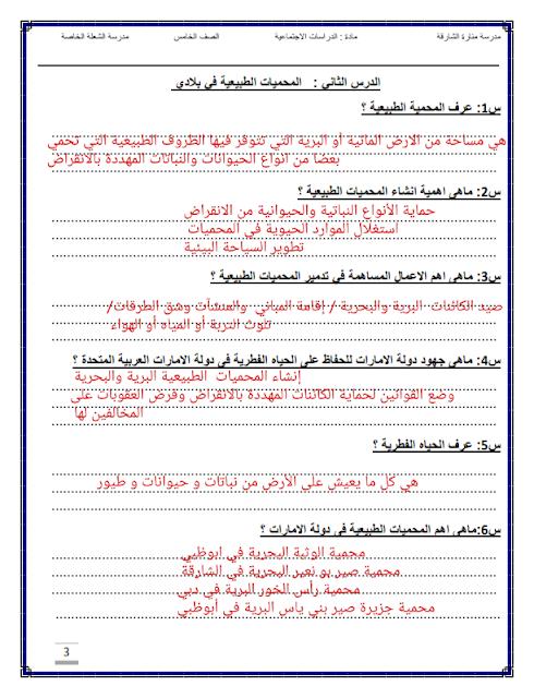 مصادر الطاقة في الوطن العربي الدراسات الإجتماعية والتربية الوطنية