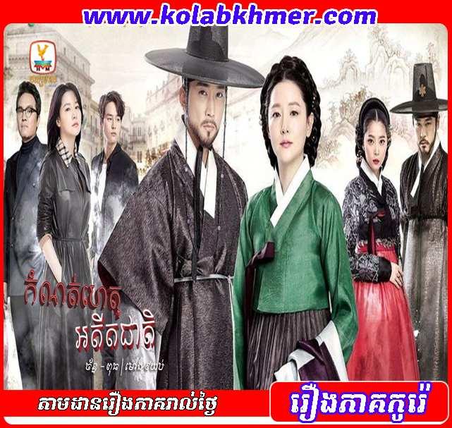 Komnot Haet Aditacheat - Korean Drama - Kore