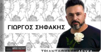 Κυκλοφόρησαν τα δυο νέα τραγούδια του Χαλκιδικιώτη στιχουργού Γιάννη Θεοχάρη
