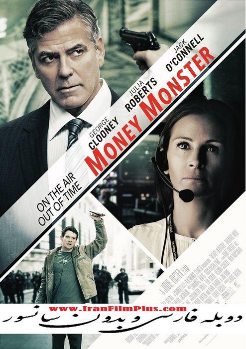 ایران فیلم 2016 Money Monster