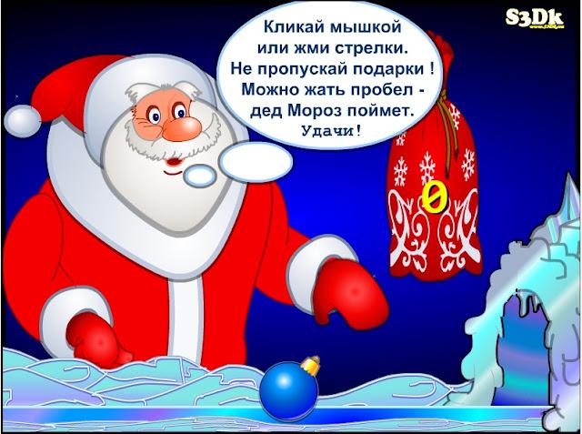 Игра про Деда мороза.