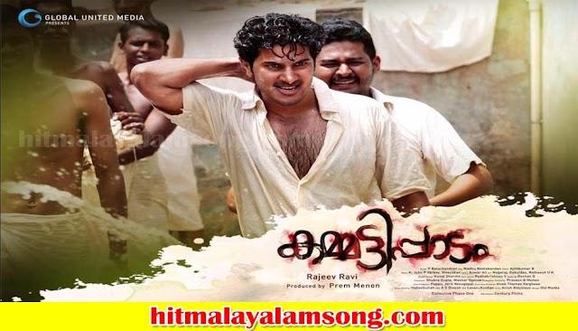 Kaathirunna Pakshi Lyrics Kammatipaadam Song Lyrics-Kammatipaadam