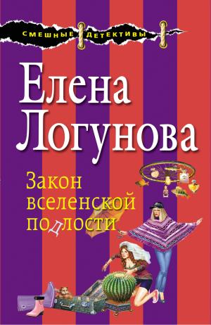 Елена Логунова. Закон вселенской подлости