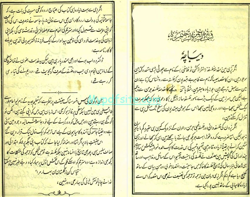 falsafa-ki-pahli-kitab urdu philosophy book