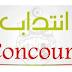 Résumé concours emploi Tunisie Mois Novembre