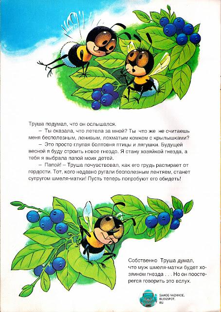 Уско Лаукканен Шмель Труша. Советские детские книги читать онлайн.