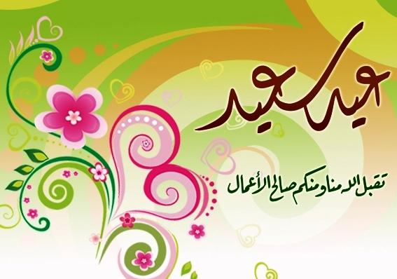 ننشر موعد عيد الأضحى 2017 في مصر والسعودية وموعد وقفة عرفات 1438 Eid-al-Adha