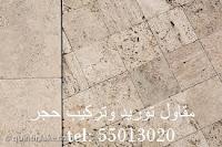 صور حجر واجهات الفلل في الكويت