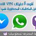 أقوى 8 تطبيقات vpn للأندرويد لتشغيل المكالمات المحظورة في أي دولة