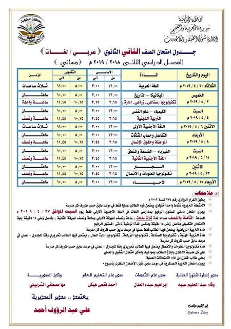 """رسمي ومختوم من الوزير """"جداول امتحانات نهاية العام 2019"""" الترم الثاني لمحافظات مصر 28 6/4/2019 - 5:34 م"""