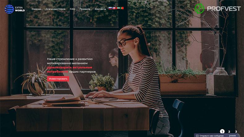 ExtraWorld.pro обзор и отзывы HYIP-проекта