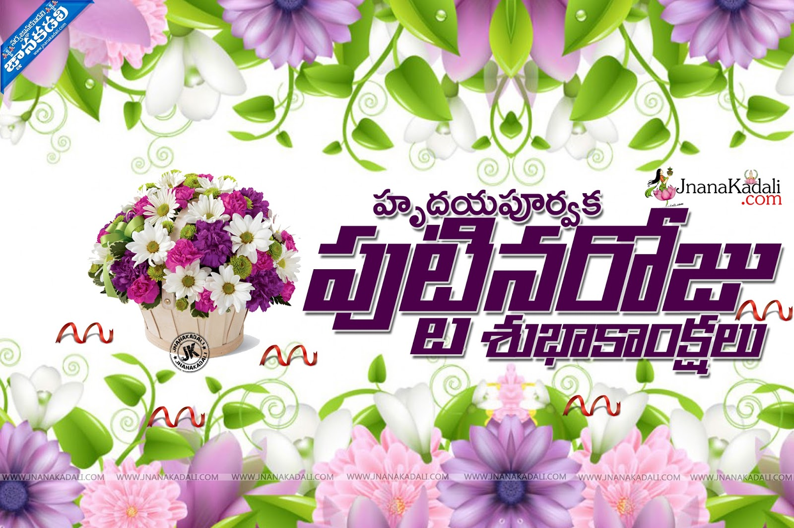 Here is Telugu Latest Birthday Quotes and Images online,Beautiful Birthday Greetings in Telugu, Top Telugu Birthday sms Quotes, Telugu Birthday Images for Boy friend, Telugu Birthday sms images for Best Friends, girls Telugu Birthday Quotes images, Top Telugu Birthday Wallpapers,latest Happy birthday quotes in telugu language, nice Telugu Birthday Pics Free, Top Telugu Birthday Top Messages Wallpapers, Awesome Telugu Birthday Quotes Images,birthday wishes in telugu text,happy birthday wishes in telugu language,birthday wishes in telugu script,birthday wishes in telugu quotes,birthday wishes in telugu images,birthday wishes in many languages,birthday wishes in telugu letters,birthday wishes in telugu kavithalu