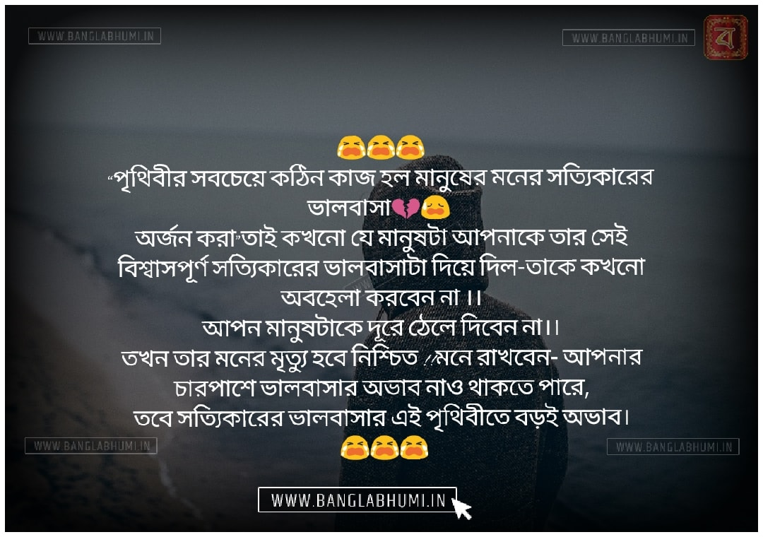 Bangla Whatsapp & Facebook Sad Love Shayari Download & share