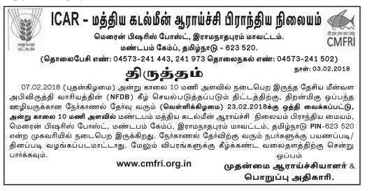 cmfri-ramnad-recruitment-2018-walk-in-interview-tngovernmentjobs