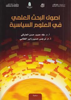 أصول البحث العلمي في العلوم السياسية ـ حميد حسن العنبكي، نرجس حسين زاير العقابي