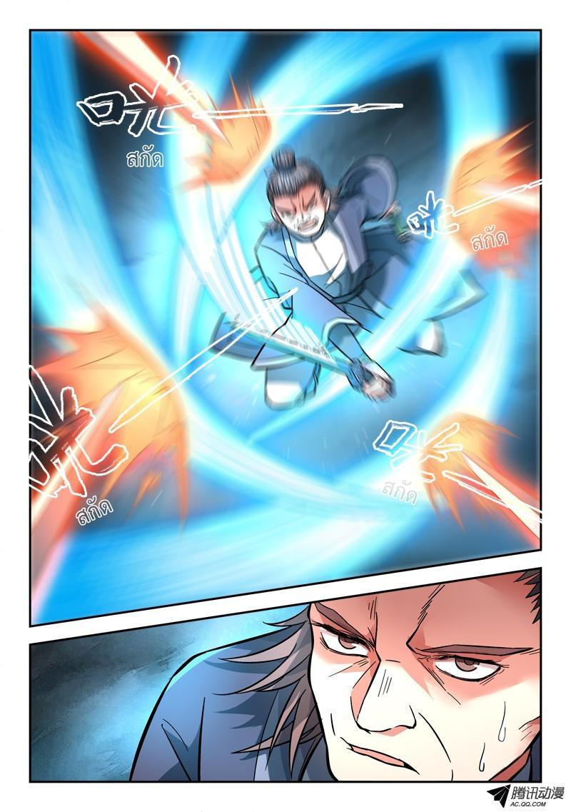 อ่านการ์ตูน Spirit Blade Mountain 115 ภาพที่ 8