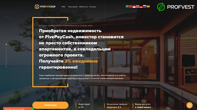 FivePayCash обзор и отзывы HYIP-проекта