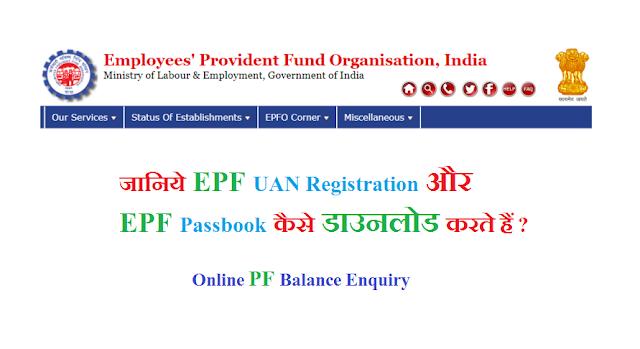 पफ (pf/epf) क्या है और epf passbook login activate कैसे करते हैं ?