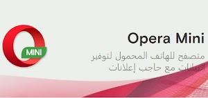 مميزات تطبيق اوبرا ميني Opera Mini الجديد