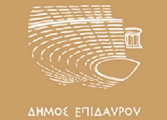 Δήμος Επιδαύρου: Πλήττεται ανεπανόρθωτα, κοινωνικά και οικονομικά η περιοχή μας από την παύση λειτουργίας της Τράπεζας Πειραιώς στο Λυγουριό