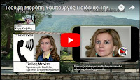 https://vostiniotis-diafora-links.blogspot.com/2018/07/t-17-7-2018.html