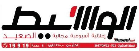جريدة وسيط الصعيد عدد الجمعة 22 سبتمبر 2017 م