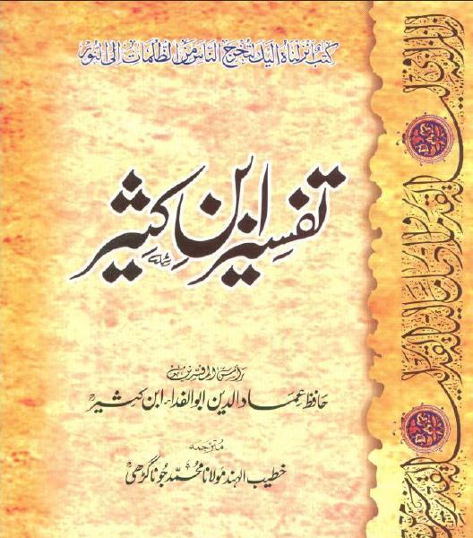 Urdu islamic books: download free islamic books.