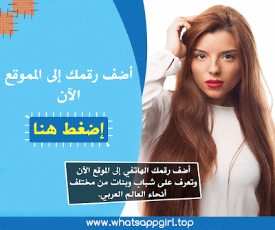 أرقام واتساب بنات الكويت جديد 2017