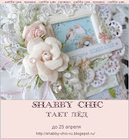 http://shabby-chic-ru.blogspot.ru/2018/03/blog-post_26.html