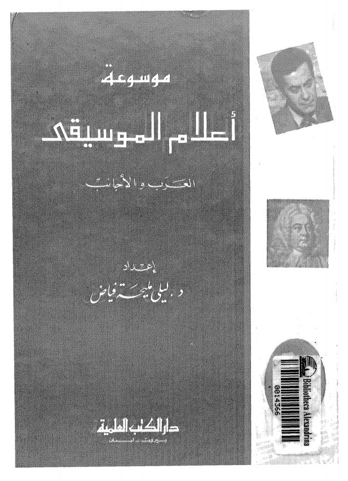 كتاب عزيزتي ليلى pdf تحميل