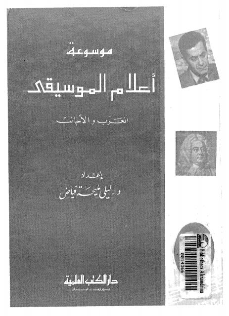 """موسوعة أعلام الموسيقي العرب و الأجانب اعداد: د. ليلي لميحة فياض الطبعة الأولى 1992 تقتبس المؤلفة في مقدمتها تعريف """"حسين فوزي"""" للموسيقى:"""